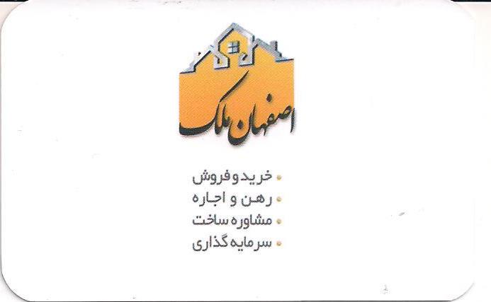 اصفهان ملک